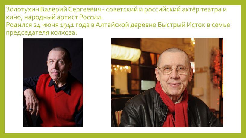 Золотухин Валерий Сергеевич - советский и российский актёр театра и кино, народный артист