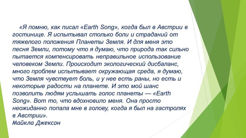 Я помню, как писал «Earth Song», когда был в