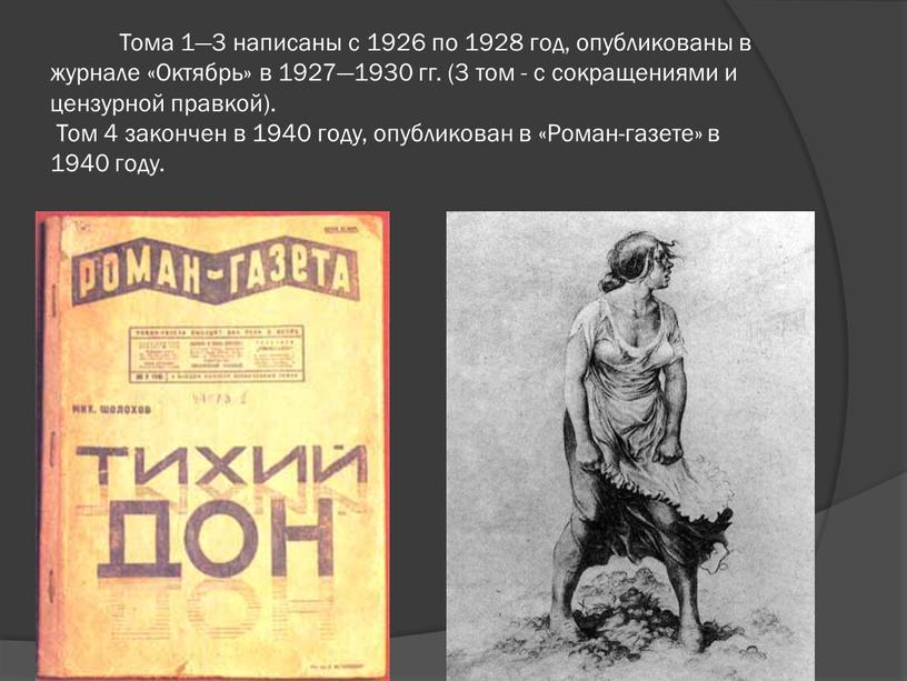 Тома 1—3 написаны с 1926 по 1928 год, опубликованы в журнале «Октябрь» в 1927—1930 гг