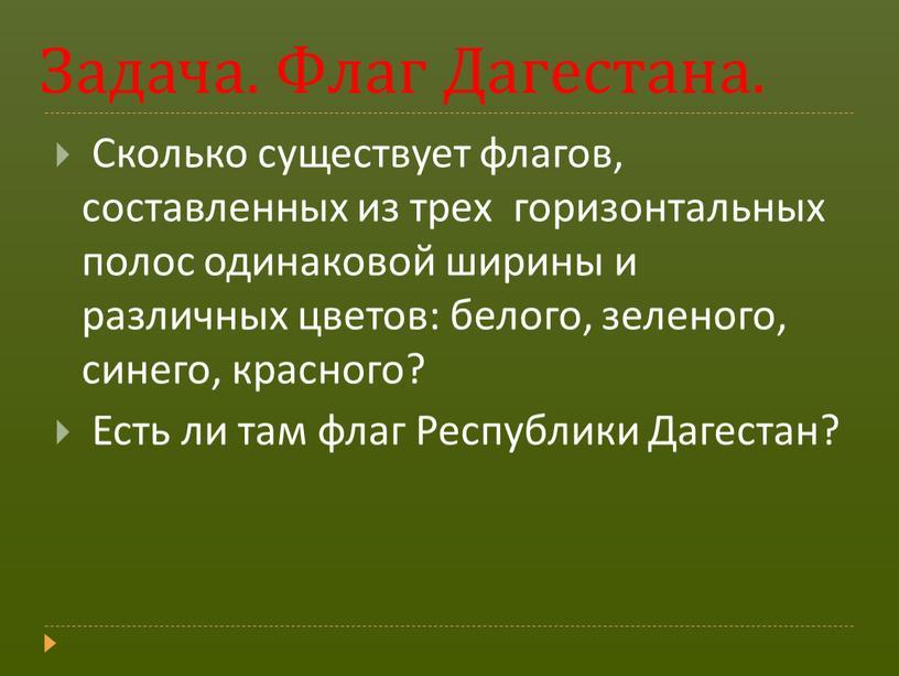Задача. Флаг Дагестана. Сколько существует флагов, составленных из трех горизонтальных полос одинаковой ширины и различных цветов: белого, зеленого, синего, красного?