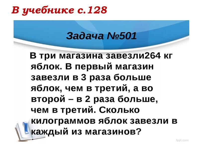 В учебнике с.128