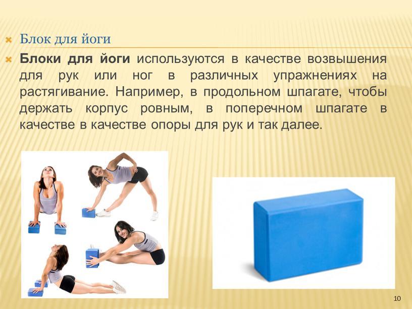 Блок для йоги Блоки для йоги используются в качестве возвышения для рук или ног в различных упражнениях на растягивание
