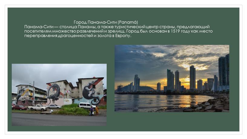 Город Панама-Сити (Panamá) Панама-Сити — столица