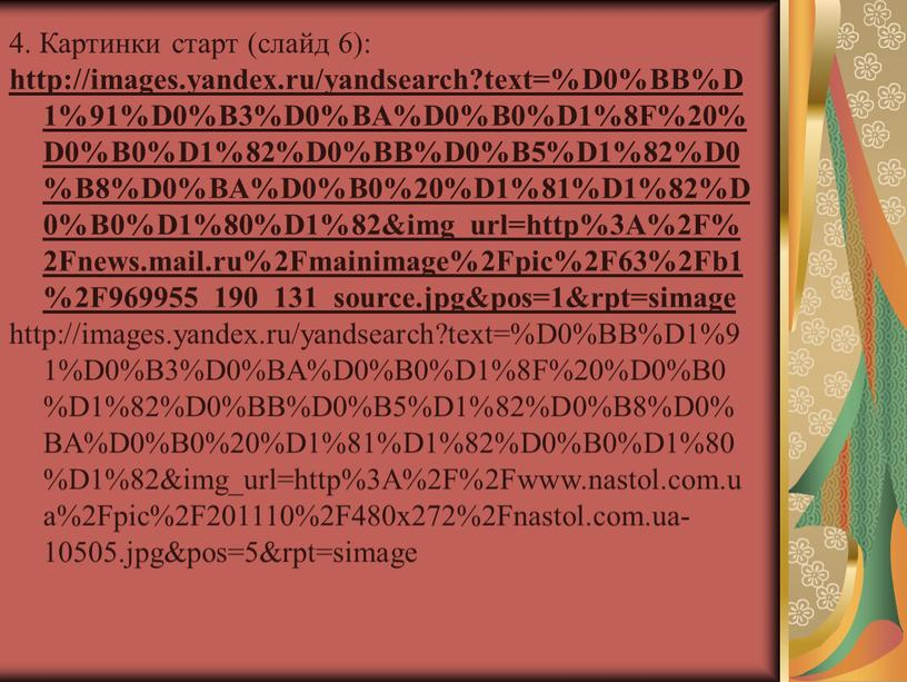 Картинки старт (слайд 6): http://images