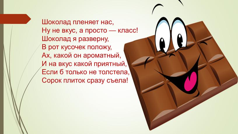Шоколад пленяет нас, Ну не вкус, а просто — класс!