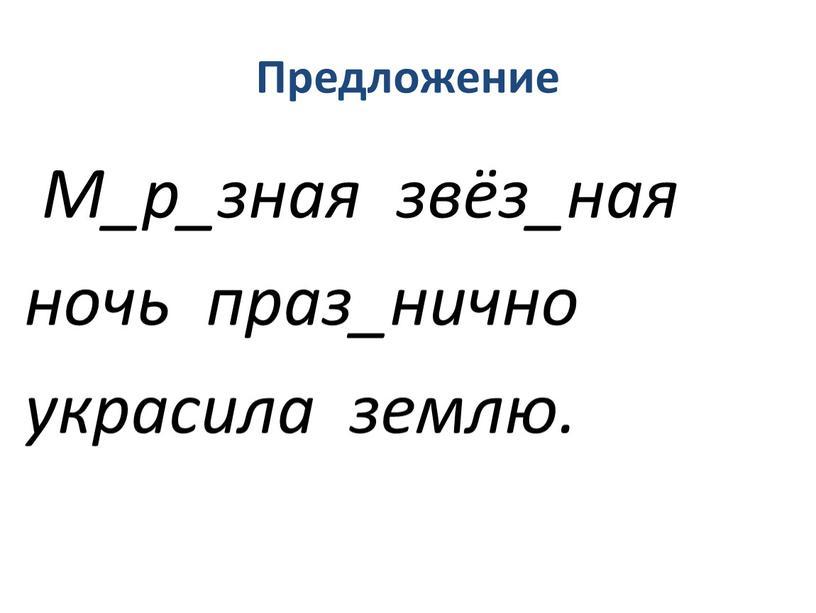 Предложение М_р_зная звёз_ная ночь праз_нично украсила землю