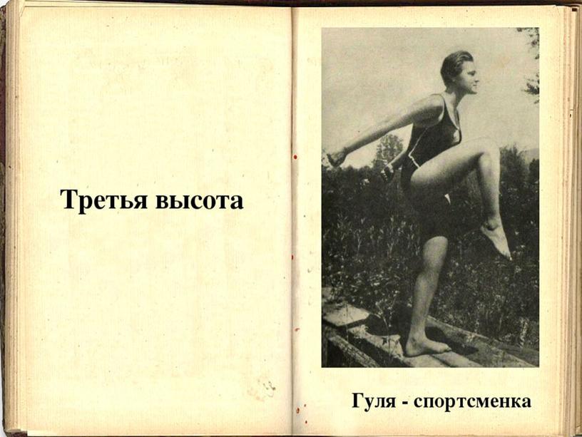"Презентация на тему: ""Четвёртая высота Гули Королёвой"""