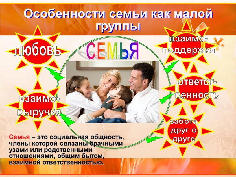 Особенности семьи как малой группы