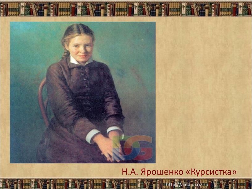 Н.А. Ярошенко «Курсистка»