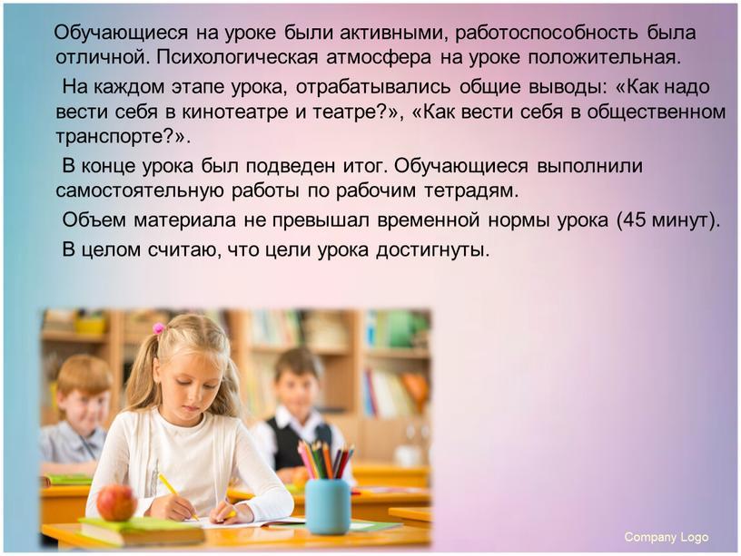 Обучающиеся на уроке были активными, работоспособность была отличной