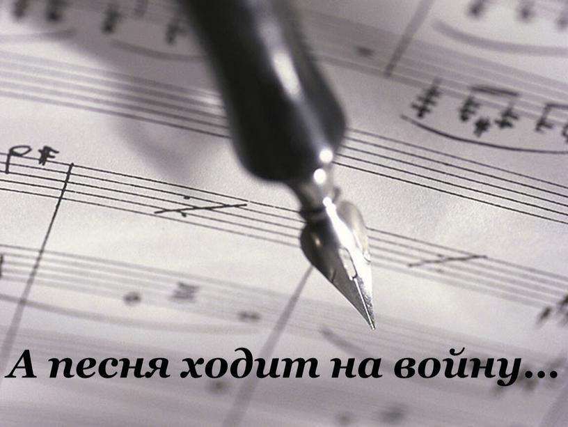 А песня ходит на войну…