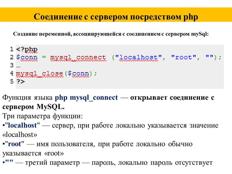 Соединение с сервером посредством php