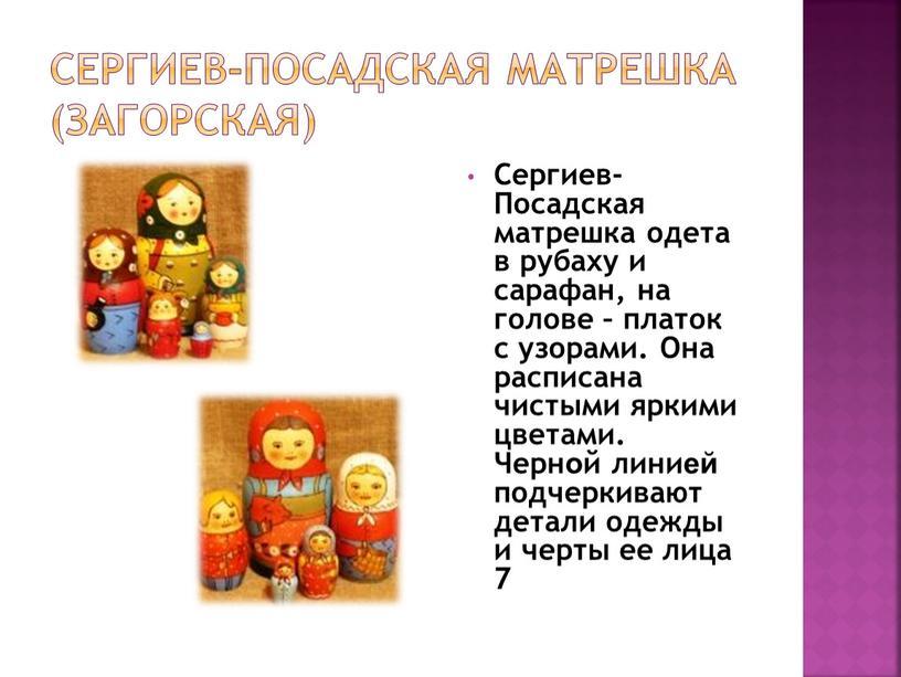 Сергиев-Посадская матрешка (Загорская)