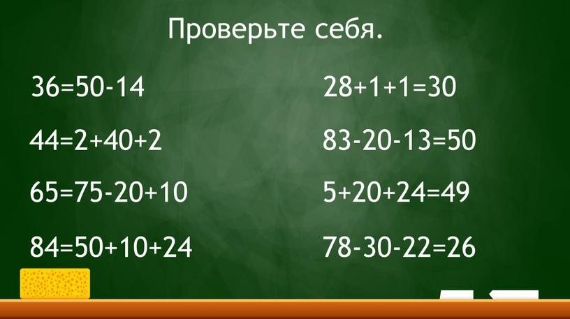 36=50-14 44=2+40+2 65=75-20+10 84=50+10+24 28+1+1=30 83-20-13=50 5+20+24=49 78-30-22=26 Проверьте себя.