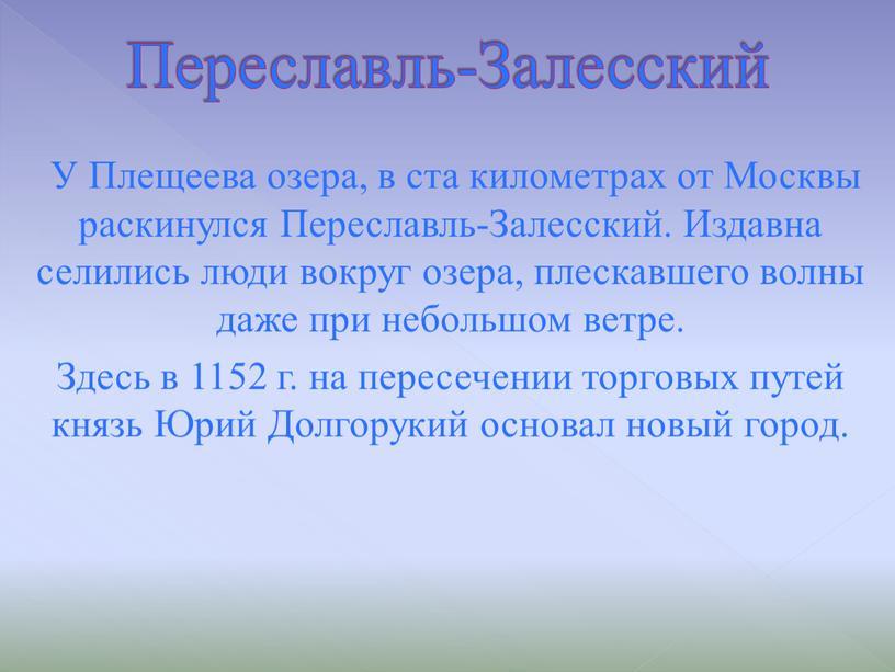Переславль-Залесский У Плещеева озера, в ста километрах от