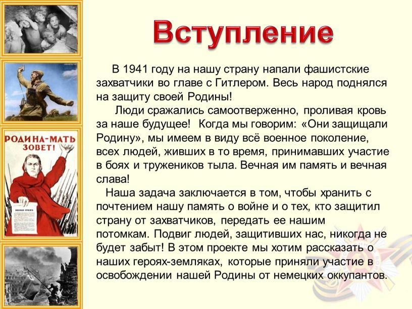 В 1941 году на нашу страну напали фашистские захватчики во главе с