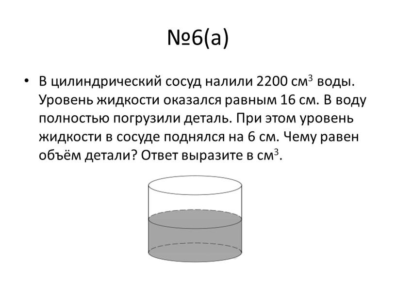 В цилиндрический сосуд налили 2200 см3 воды