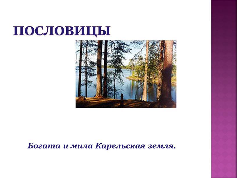 Богата и мила Карельская земля