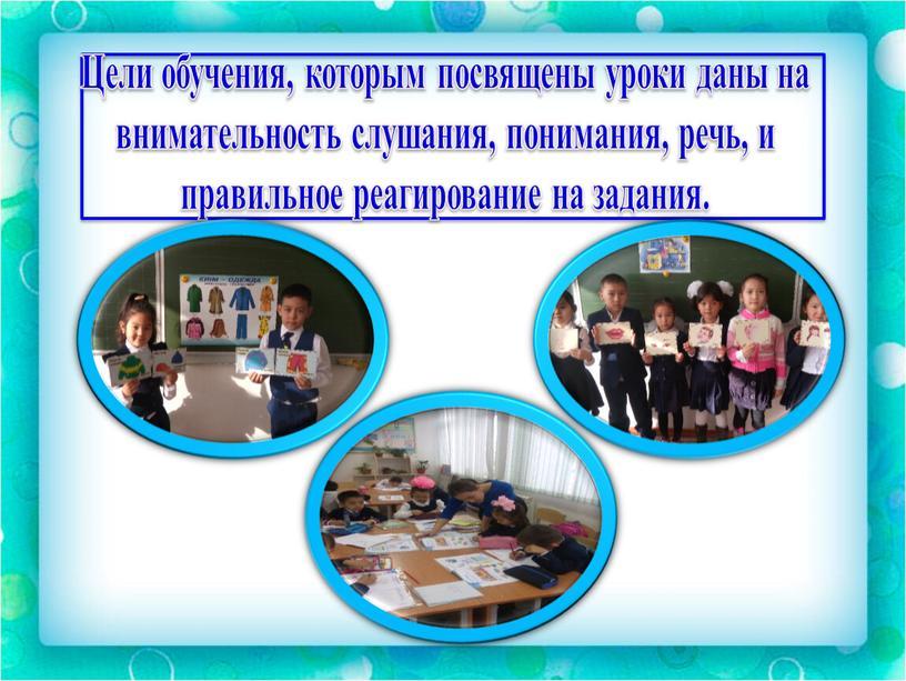 Цели обучения, которым посвящены уроки даны на внимательность слушания, понимания, речь, и правильное реагирование на задания