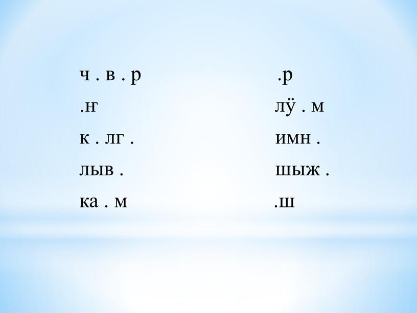 ч . в . р .р .ҥ лӱ . м к . лг . имн . лыв . шыж . ка . м .ш