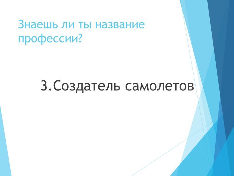 Знаешь ли ты название профессии? 3