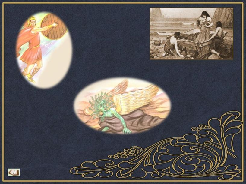 """Разработка урока по истории""""Мифы и легенды Древней Греции"""" 5 класс"""