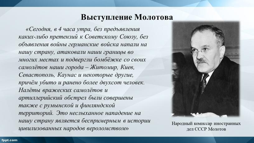 Выступление Молотова «Сегодня, в 4 часа утра, без предъявления каких-либо претензий к