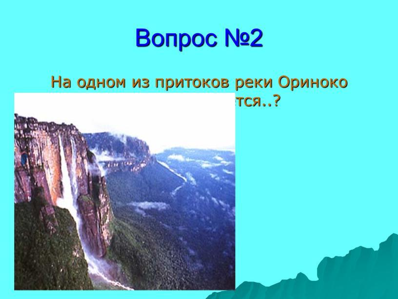Вопрос №2 На одном из притоков реки
