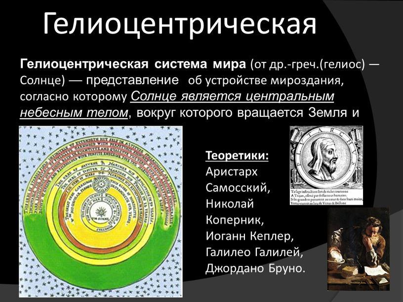 Гелиоцентрическая Гелиоцентрическая система мира (от др