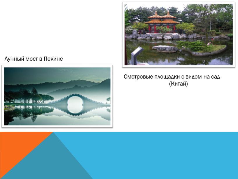 Лунный мост в Пекине Смотровые площадки с видом на сад (Китай)