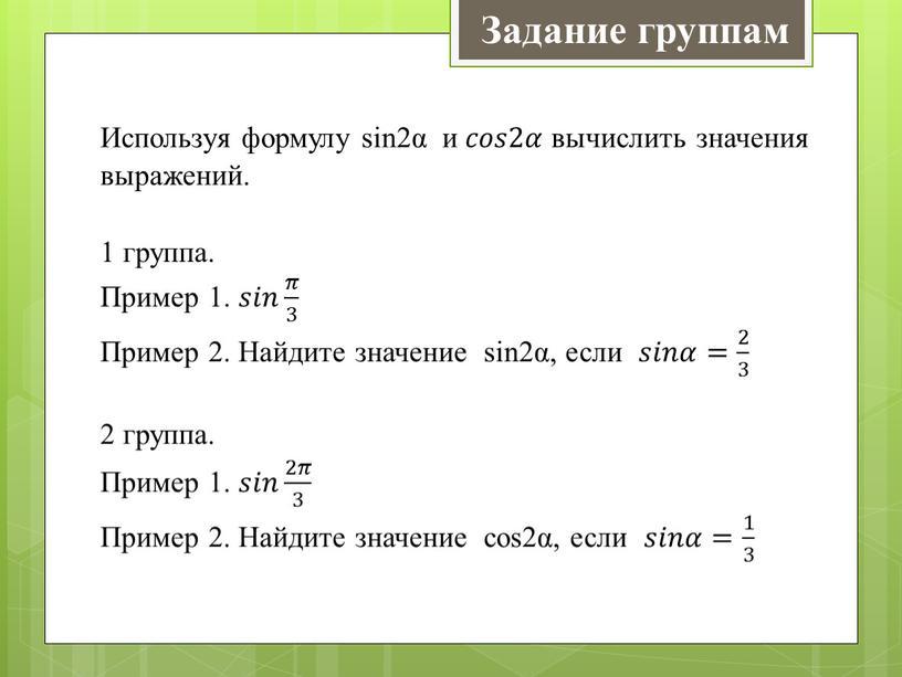 Используя формулу sin2α и 𝑐𝑜𝑠2𝛼 вычислить значения выражений