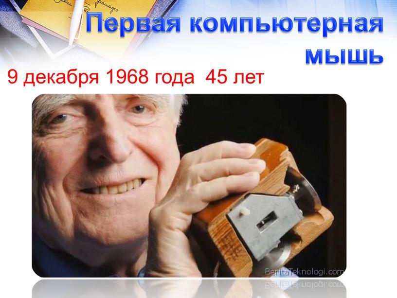 Первая компьютерная мышь 9 декабря 1968 года 45 лет