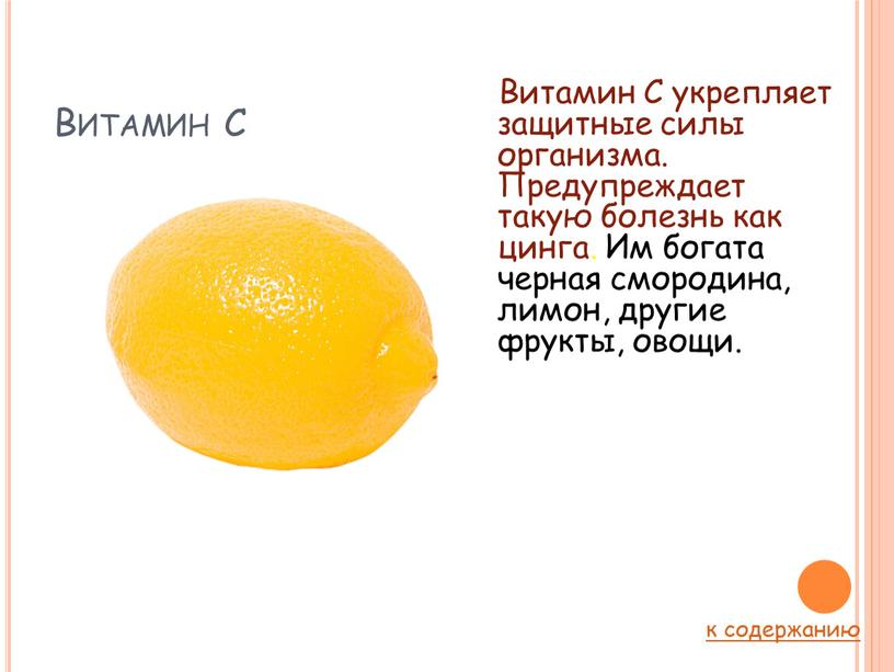 Витамин С Витамин С укрепляет защитные силы организма