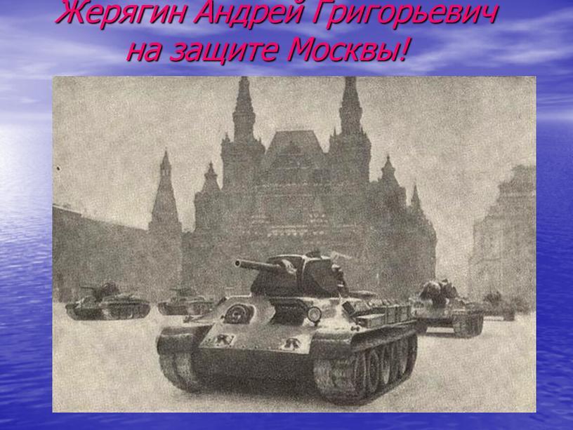 Жерягин Андрей Григорьевич на защите