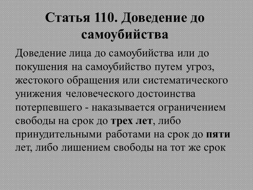 Статья 110. Доведение до самоубийства