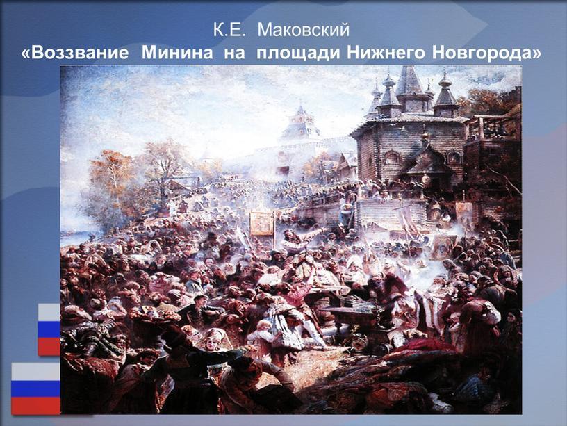 К.Е. Маковский «Воззвание Минина на площади