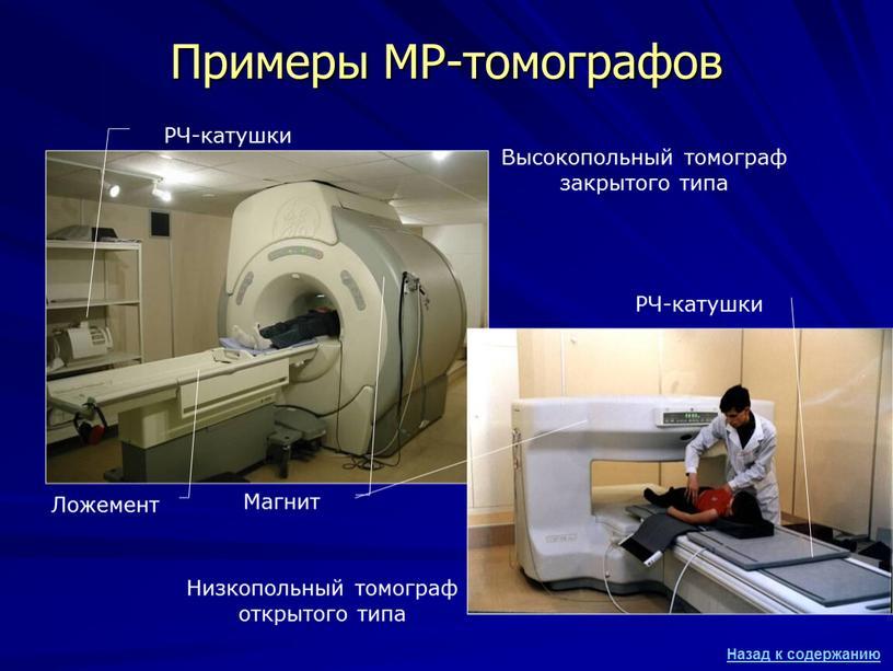 Высокопольный томограф закрытого типа