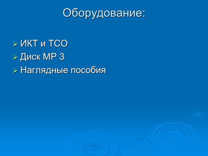 Оборудование: ИКТ и ТСО Диск MP 3