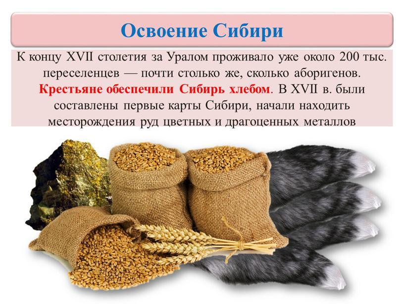 К концу XVII столетия за Уралом проживало уже около 200 тыс