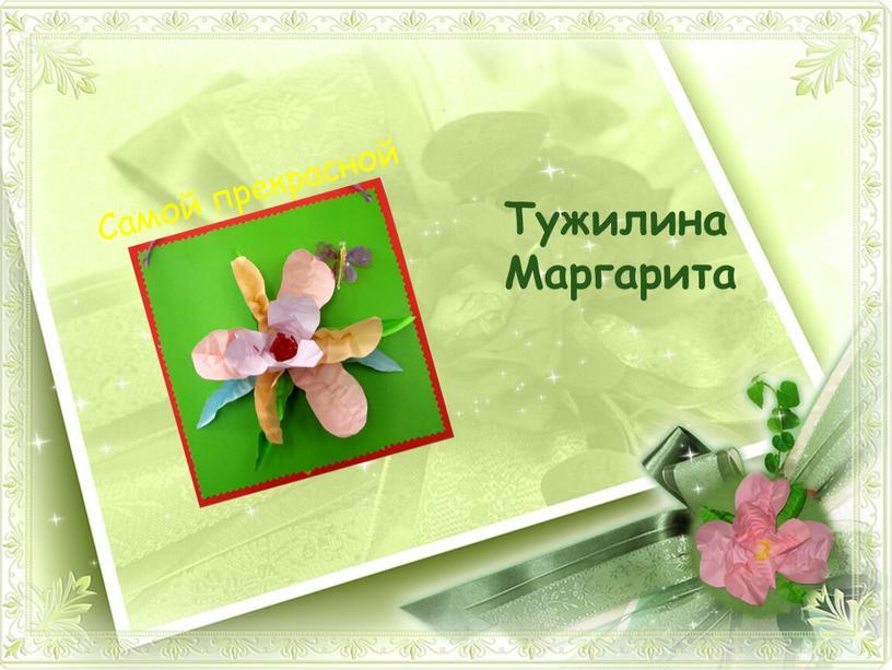 Тужилина Маргарита Самой прекрасной