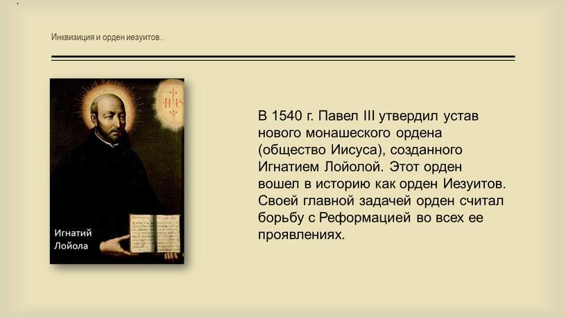 Инквизиция и орден иезуитов..