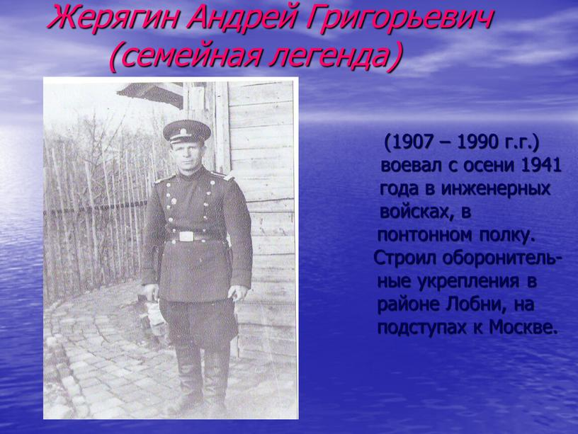 Жерягин Андрей Григорьевич (семейная легенда) (1907 – 1990 г