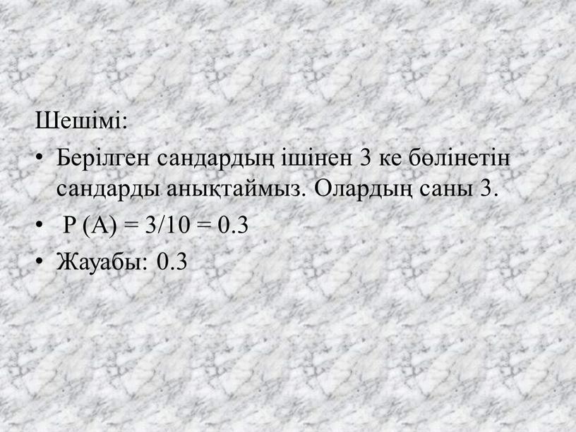 Шешімі: Берілген сандардың ішінен 3 ке бөлінетін сандарды анықтаймыз