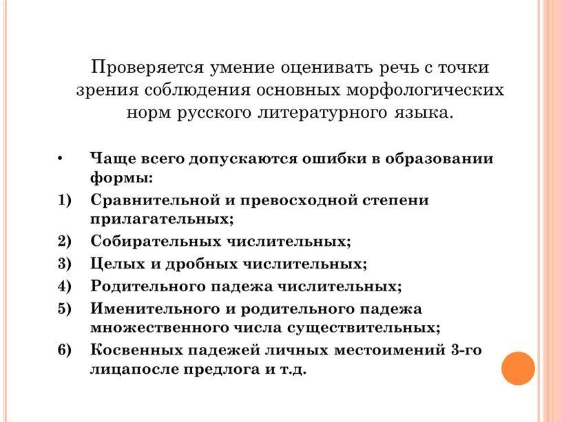 Проверяется умение оценивать речь с точки зрения соблюдения основных морфологических норм русского литературного языка