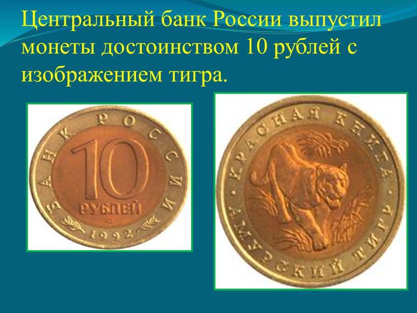 Центральный банк России выпустил монеты достоинством 10 рублей с изображением тигра
