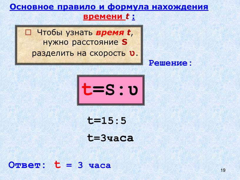S:ʋ Чтобы узнать время t , нужно расстояние