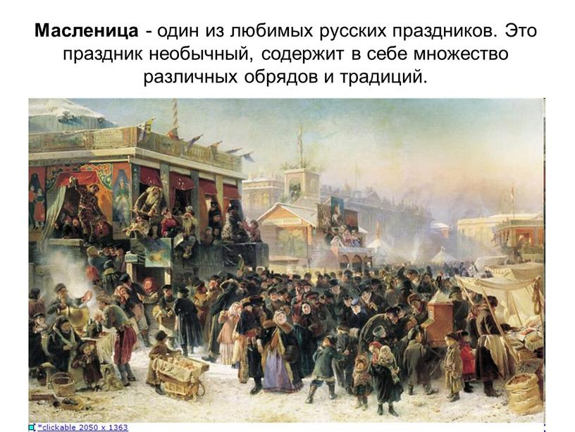 Масленица - один из любимых русских праздников