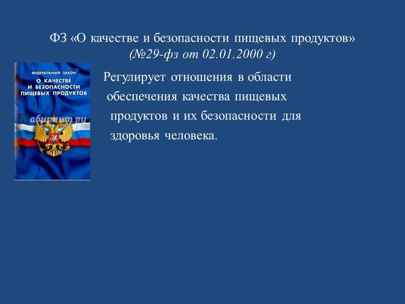 ФЗ «О качестве и безопасности пищевых продуктов» (№29-фз от 02