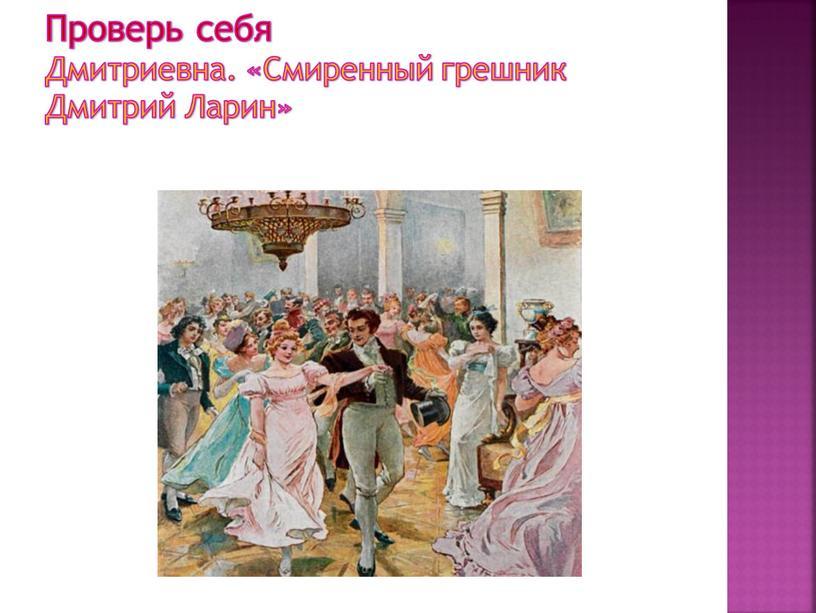 Проверь себя Дмитриевна. «Смиренный грешник