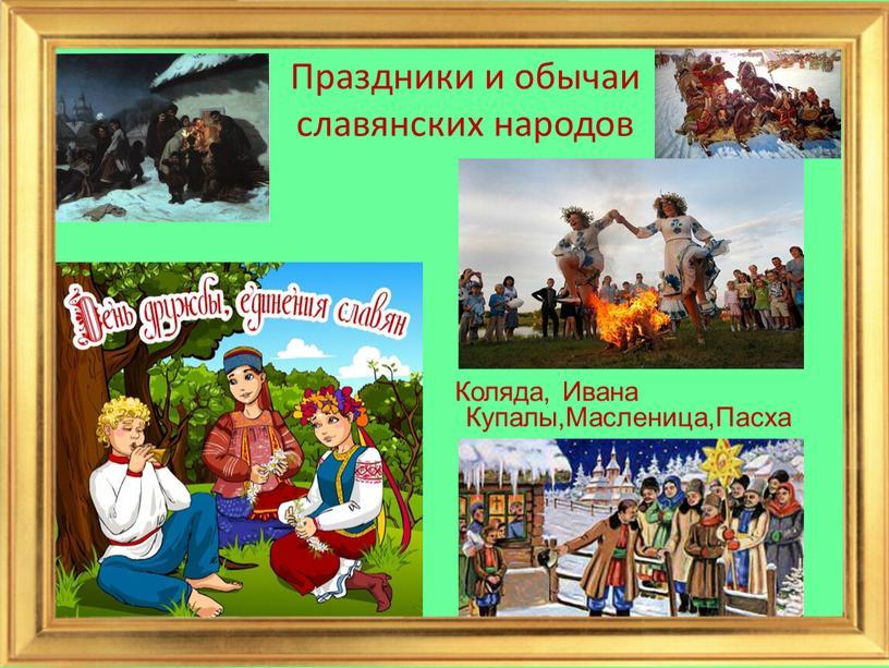 Праздники и обычаи славянских народов